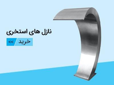 فروش ابنما - خرید ابنما - قیمت ابنما